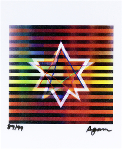 Two stars - 89/99 - Yaacov Agam